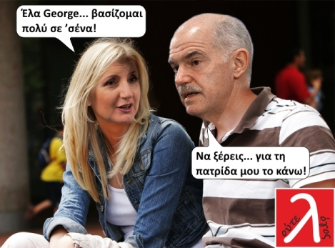 Huffington_Papandreou