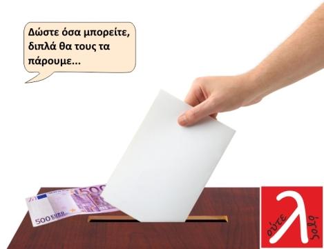 peri_politikon