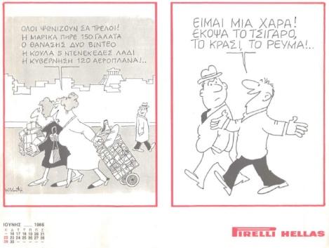 Iounios-1986-B
